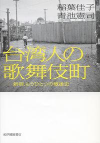 台湾人の歌舞伎町 / 新宿、もうひとつの戦後史