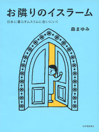 お隣りのイスラーム / 日本に暮らすムスリムに会いにいく