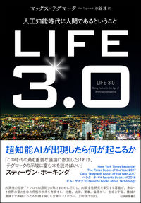 Life 3.0 人工知能時代に人間であるということ