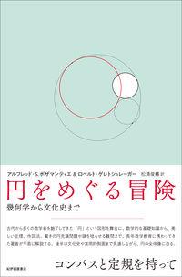 円をめぐる冒険――幾何学から文化史まで