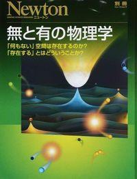 無と有の物理学 / 「何もない」空間は存在するのか?「存在する」とはどういうことか?