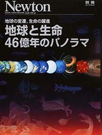 地球と生命46億年のパノラマ / 地球の変遷,生命の躍進