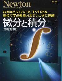 微分と積分 なるほどよくわかる、すぐわかる高校で学ぶ微積分までいっきに理解 ニュートン別冊  NEWTONムック