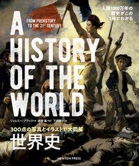 世界史:300点の写真とイラストで大図解