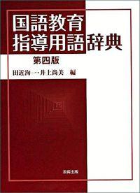 国語教育指導用語辞典 第四版