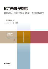 ICT未来予想図(9784320009097)