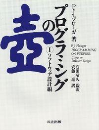 プログラミングの壷 1 (ソフトウェア設計編)