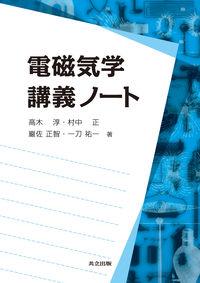 電磁気学 講義ノート