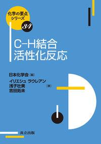 C-H結合活性化反応