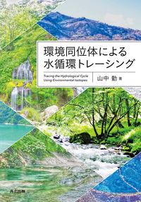 環境同位体による水循環トレーシング