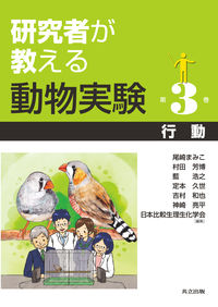 研究者が教える動物実験 第3巻