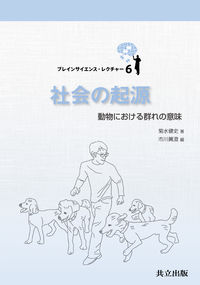 社会の起源 動物における群れの意味
