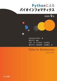 Pythonによるバイオインフォマティクス 原著第2版