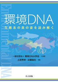 環境DNA 生態系の真の姿を読み解く