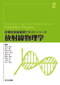 放射線物理学