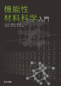 機能性材料科学入門