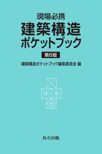 現場必携 建築構造ポケットブック 第6版