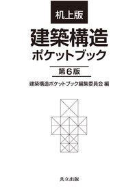 机上版 建築構造ポケットブック 第6版