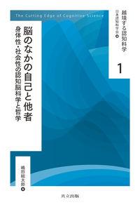 脳のなかの自己と他者 身体性・社会性の認知脳科学と哲学 越境する認知科学 / 日本認知科学会編 ; 1