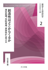 創造性はどこからくるか 潜在処理、外的資源、身体性から考える 越境する認知科学 / 日本認知科学会編 ; 2