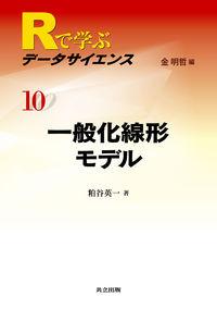 一般化線形モデル Rで学ぶデータサイエンス / 金明哲編集 ; 10