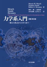 Hirsch・Smale・Devaney 力学系入門 原著第3版