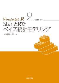Wonderful R 2