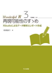 再現可能性のすゝめ RStudioによるデータ解析とレポート作成 Wonderful R / 市川太祐 [ほか] 編 ; 3