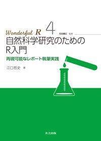 自然科学研究のためのR入門 再現可能なレポート執筆実践 Wonderful R / 市川太祐 [ほか] 編 ; 4