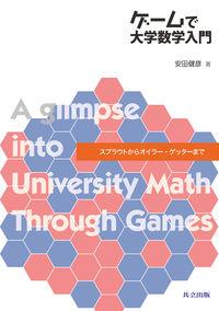 ゲームで大学数学入門