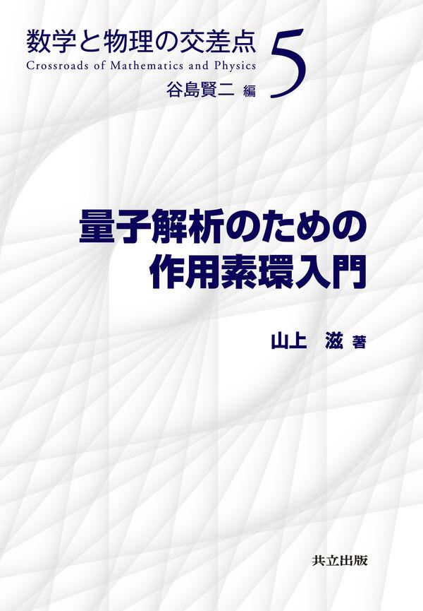 近刊検索デルタ:量子解析のための作用素環入門