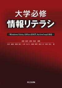 大学必修 情報リテラシ ―Windows Vista,Office2007,Active! mail対応―