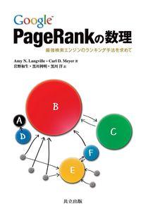 Google PageRankの数理 / 最強検索エンジンのランキング手法を求めて