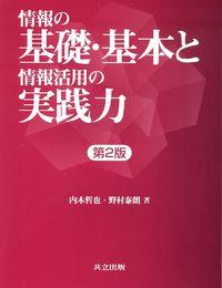 情報の基礎・基本と情報活用の実践力 第2版