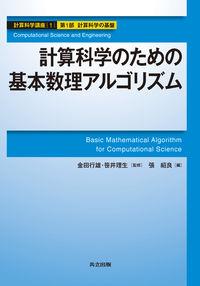 計算科学のための基本数理アルゴリズム