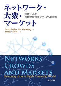 ネットワーク・大衆・マーケット / 現代社会の複雑な連結性についての推論