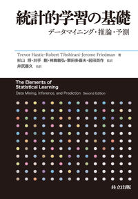 統計的学習の基礎 / データマイニング・推論・予測