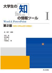 大学生の知の情報ツール 1 第2版 / MSーOffice2013対応