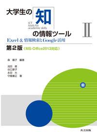 大学生の知の情報ツール 2 第2版 / MSーOffice2013対応