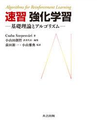 速習 強化学習 基礎理論とアルゴリズム