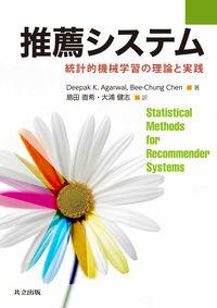 推薦システム / 統計的機械学習の理論と実践