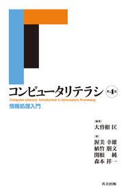 コンピュータリテラシ 情報処理入門. 第4版
