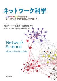ネットワーク科学