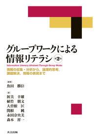 グループワークによる情報リテラシ 情報の収集・分析から, 論理的思考, 課題解決, 情報の表現まで. 第2版