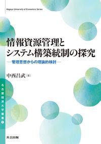情報資源管理とシステム構築統制の探究