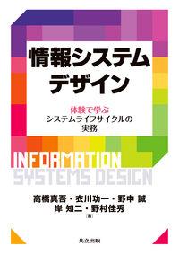 情報システムデザイン