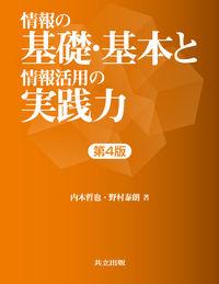 情報の基礎・基本と情報活用の実践力 第4版