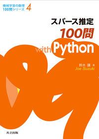 スパース推定100問 with Python
