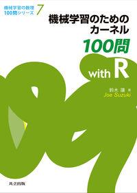 機械学習のためのカーネル100問 with R