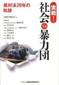 実戦!社会vs暴力団 / 暴対法20年の軌跡